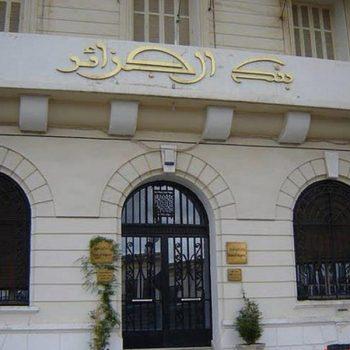 Image Banque d'Algérie